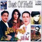 أحسن وأجمل أغاني نايلي - افراح واعراس